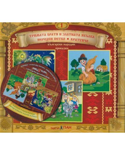 Български народни приказки 1: Тримата братя и златната ябълка + CD - 2