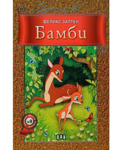 Бамби - Пан - 1