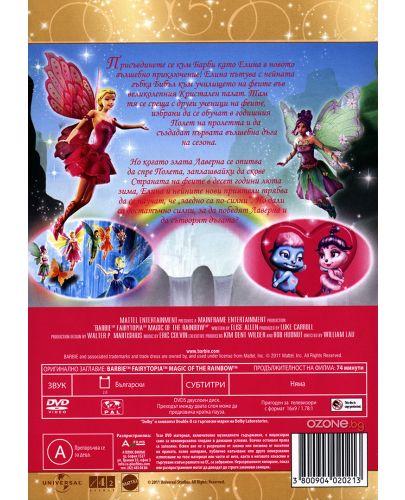 Барби: Вълшебството на дъгата (DVD) - 2
