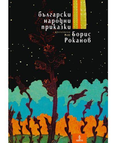 Български народни приказки, прочетени от Борис Роканов - 1