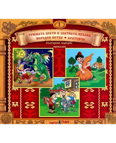 Български народни приказки 1: Тримата братя и златната ябълка + CD - 1