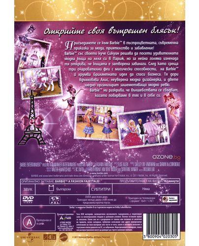 Барби: Приказният свят на модата (DVD) - 2