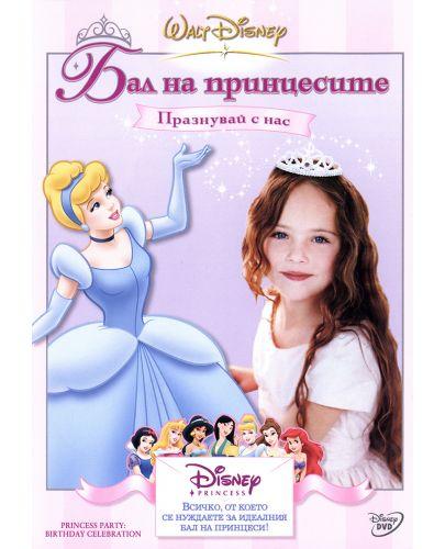 Бал на принцесите: Празнувай с нас (DVD) - 1