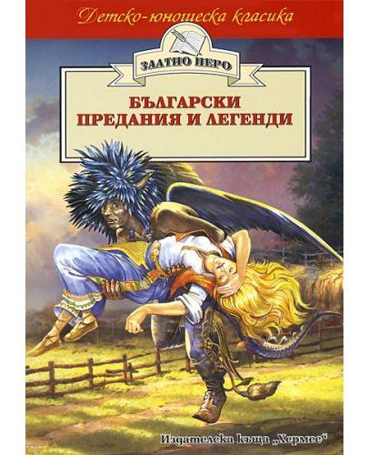 Български предания и легенди - 1