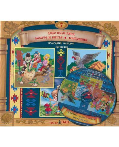 Български народни приказки 7: Дядо вади ряпа + CD - 2