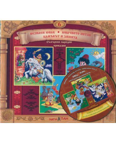 Български народни приказки 6: Незнаен юнак + CD - 2