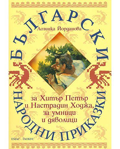 Български народни приказки за Хитър Петър и Настрадин Ходжа, за умници и дяволици - 1