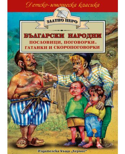Български народни пословици, поговорки, гатанки и скоропоговорки - 1