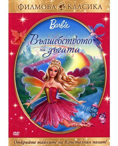 Барби: Вълшебството на дъгата (DVD) - 1