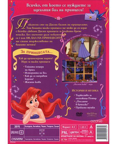 Бал на принцесите: Празнувай с нас (DVD) - 2