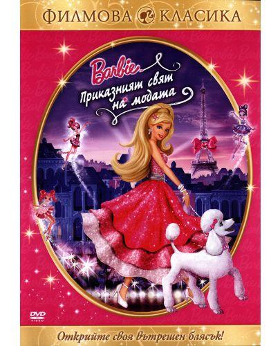 Барби: Приказният свят на модата (DVD) - 1