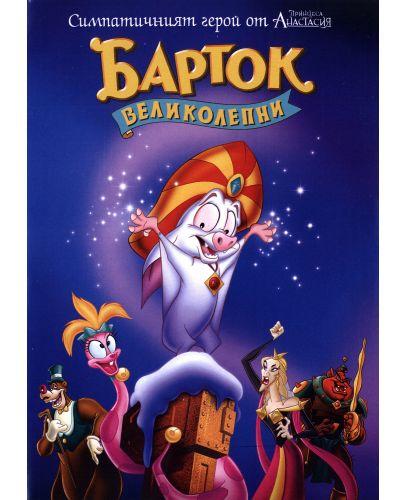 Барток Великолепни (DVD) - 1