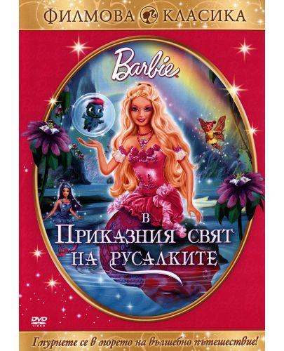 Барби: Приказния свят на русалките (DVD) - 1