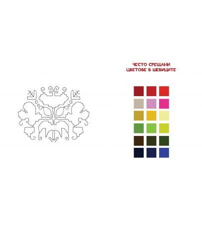 Български народни шевици. Малка книга за оцветяване / Bulgarian traditional patterns. А little coloring book - 4