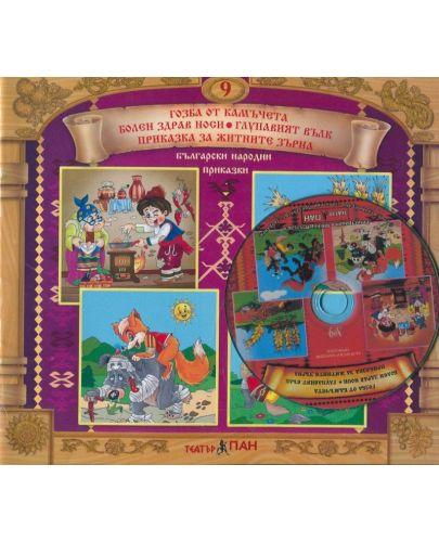 Български народни приказки 9: Гозба от къмъчета + CD - 2