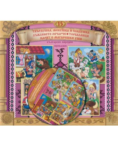 Български народни приказки 15: Твърдушка, Мекушка и Сладушка + CD - 3