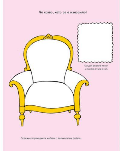 Бъди дизайнер вкъщи 1 - 4