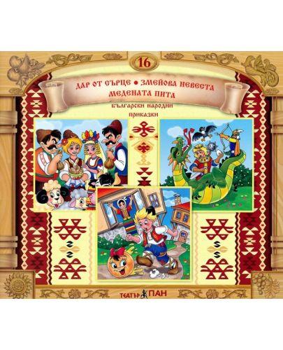 Български народни приказки 16: Дар от сърце + CD - 1