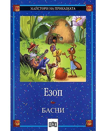 Майстори на приказката 10: Басни от Езоп (Пан) - 1