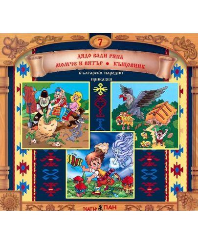 Български народни приказки 7: Дядо вади ряпа + CD - 1