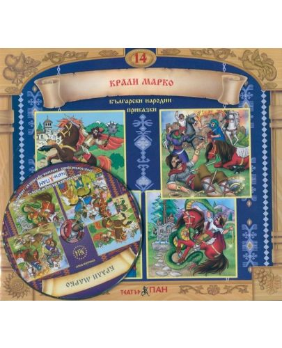 Български народни приказки 14: Крали Марко + CD - 2