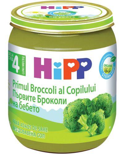 Био зеленчуково пюре Hipp - Броколи, 125 g - 1