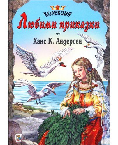 Любими приказки - том 1 (Андерсен) - 1