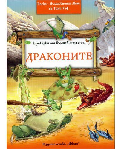 Драконите (Приказки от вълшебната гора 6) - 1