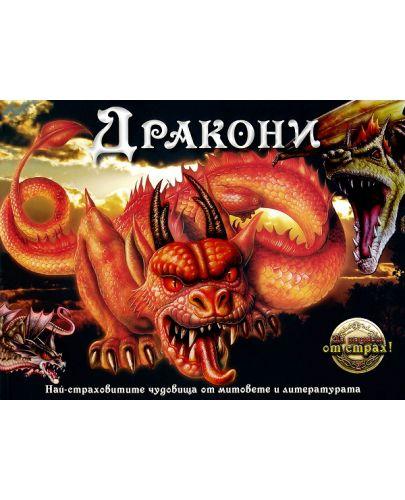 Дракони: Най-страховитите чудовища от митовете и литературата - 1