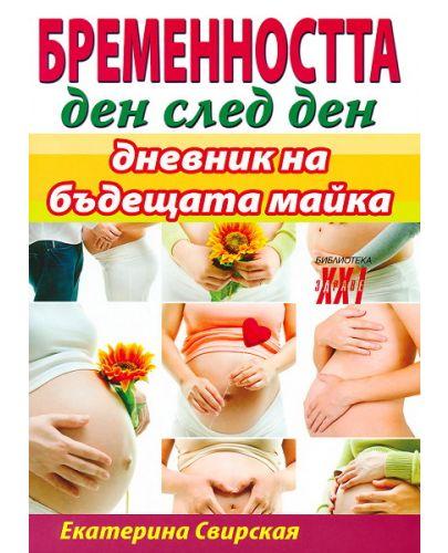 Бременността ден след ден. Дневник на бъдещата майка - 1