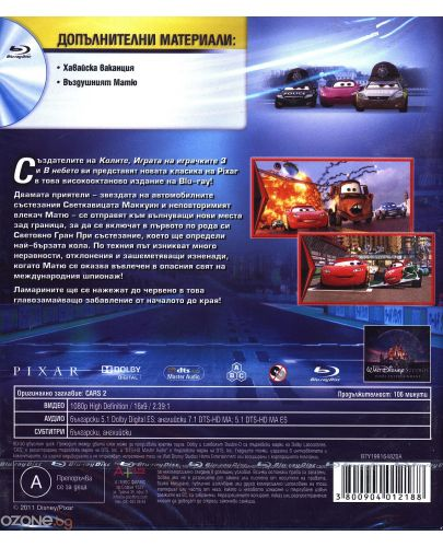 Колите 2 (Blu-Ray) - 2