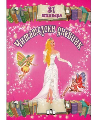 Читателски дневник с 31 стикера за момичета (розов) - 1