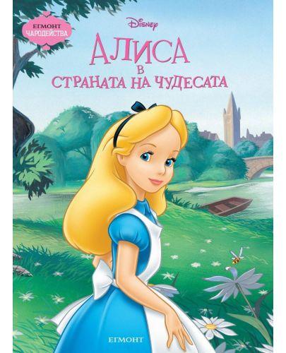 Чародейства: Алиса в страната на чудесата - 1