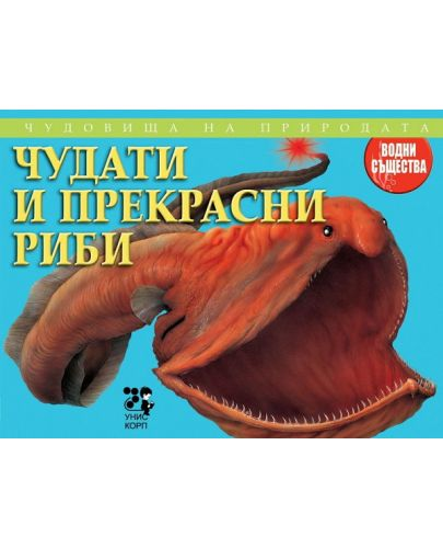 Чудовища на природата: Чудати и прекрасни риби - 1