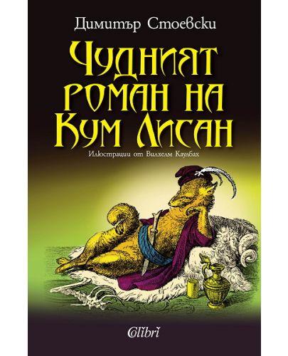 Чудният роман на Кум Лисан - 1