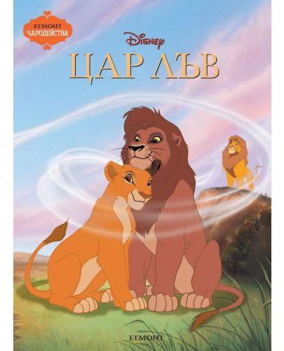 Чародейства: Цар Лъв - 1