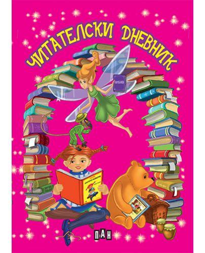 Читателски дневник с цветни илюстрации: Пипи, фея, Мечо Пух (розов) - 1