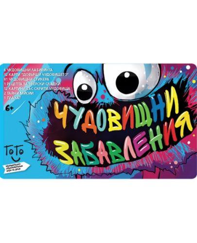 Чудовищни забавления - кутия с детски игри - 1