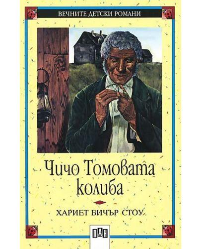 Вечните детски романи 23: Чичо Томовата колиба - 2