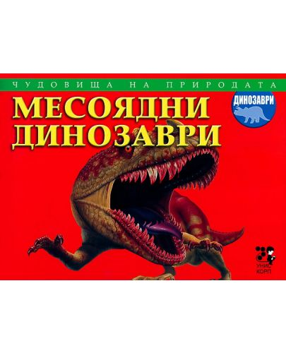 Чудовища на природата: Месоядни динозаври - 1