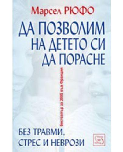 Да позволим на детето си да порасне без травми, стрес и неврози - 1
