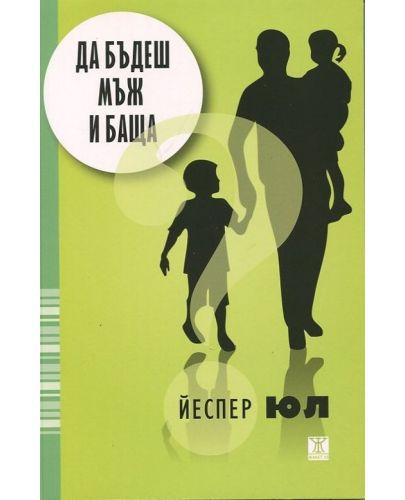 Да бъдеш мъж и баща (второ издание) - 1
