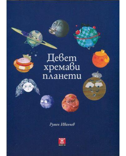 Девет хремави планети (второ издание) - 1