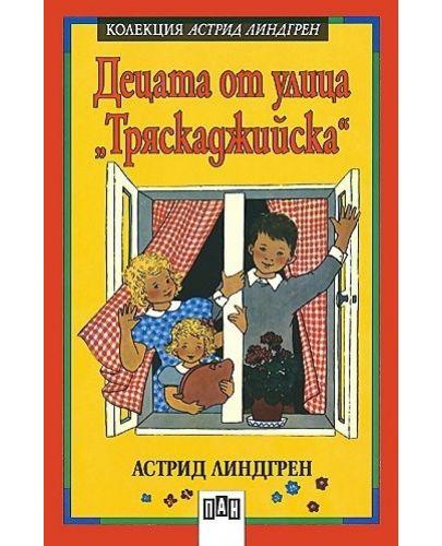 """Децата от улица """"Тряскаджийска"""" - 1"""