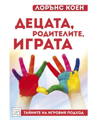 Децата, родителите, играта. Тайните на игровия подход - 1