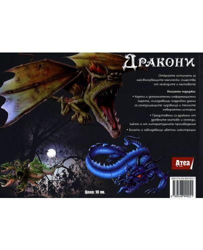Дракони: Най-страховитите чудовища от митовете и литературата - 5