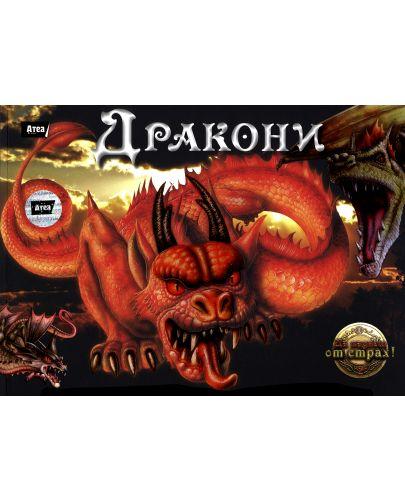 Дракони: Най-страховитите чудовища от митовете и литературата - 2