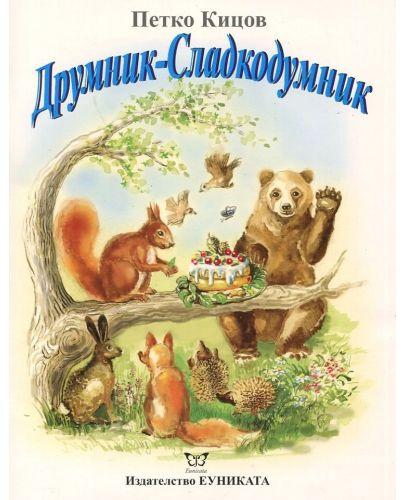 Друмник-Сладкодумник - 1