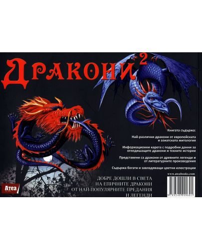 Дракони 2 : Най-страховитите дракони от митовете и литературата - 5