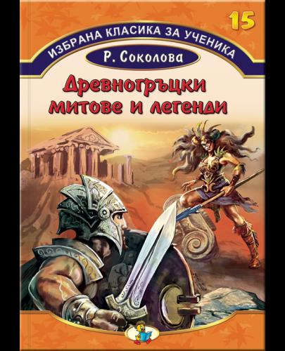 Древногръцки митове и легенди (Избрана класика за ученика - книга 15) - 1